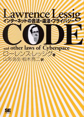 Code 表紙